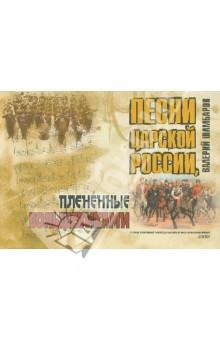 Песни Царской России, плененные большевиками (+CD) песни для вовы 308 cd