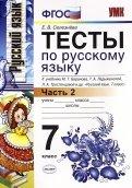 Русский язык. 7 класс. Тесты к учебнику М.Т. Баранова и др. Часть 2. ФГОС