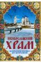 Православный храм. Внеклассное пособие для школьников
