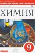 Химия. 9 кл. Тетрадь для оценки качества знаний к уч. О.С. Габриеляна