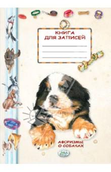 Книга для записей. Афоризмы о собаках иллюстрированная книга о собаках