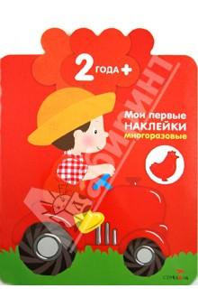 Мои первые наклейки. Детки. Маленький фермер. Для детей от 2-х лет