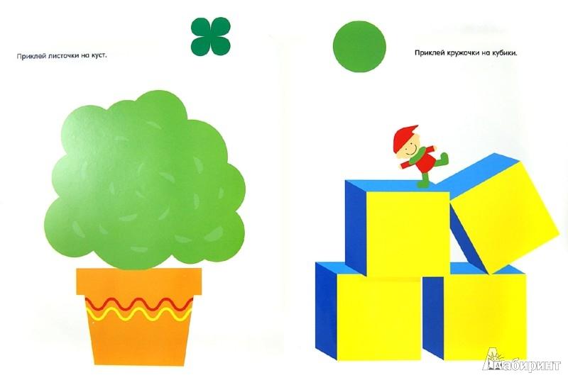 Иллюстрация 1 из 25 для Мои первые наклейки. Кораблик. Для детей от 2-х лет - Мария-Элен Грегуар | Лабиринт - книги. Источник: Лабиринт