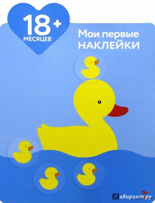 Иллюстрация 1 из 23 для Мои первые наклейки. Мама-утка. Для детей от 18-ти месяцев - Мария-Элен Грегуар | Лабиринт - книги. Источник: Лабиринт