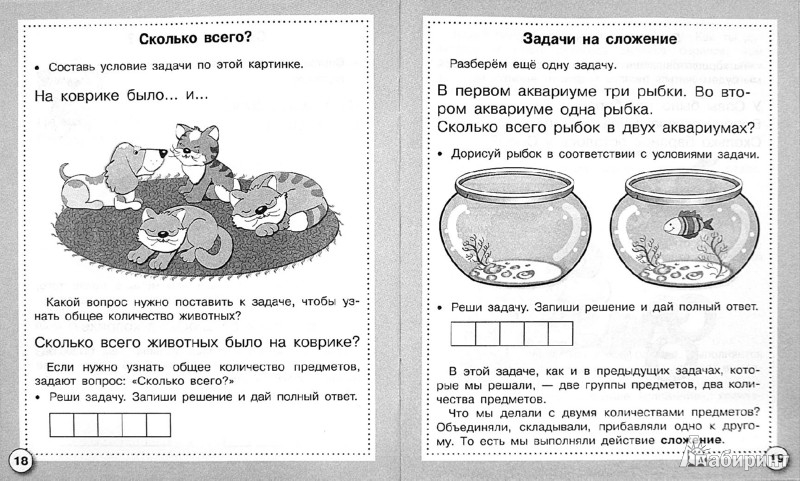 Иллюстрация 1 из 18 для Математика. Первые задачи - Т. Куликовская | Лабиринт - книги. Источник: Лабиринт