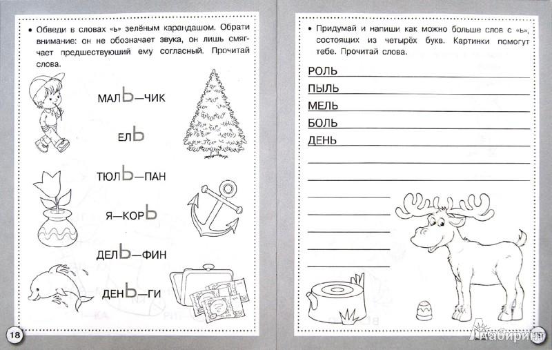 Иллюстрация 1 из 16 для От буквы к слову - Л. Маврина | Лабиринт - книги. Источник: Лабиринт