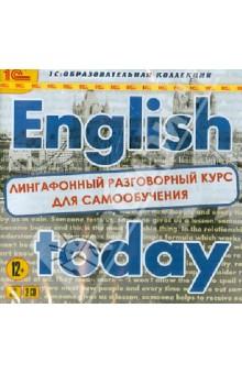 English today. Лингафонный разговорный курс для самообучения (2CD) н о черниховская разговорный английский для тех кто много путешествует 2 cd