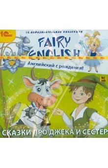 Fairy English. Английский с рождения! Сказки про Джека и сестер (DVD)