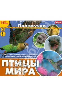 Почемучка. Птицы мира (CDpc) stth6012w to 247