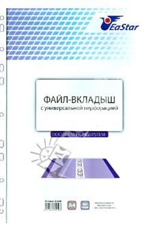 Файл-вкладыш с универсальной перфорацией. А4.  (ES060)