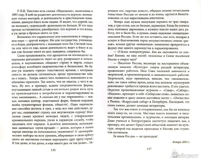 Иллюстрация 1 из 16 для Эти двадцать убийственных лет - Распутин, Кожемяко | Лабиринт - книги. Источник: Лабиринт