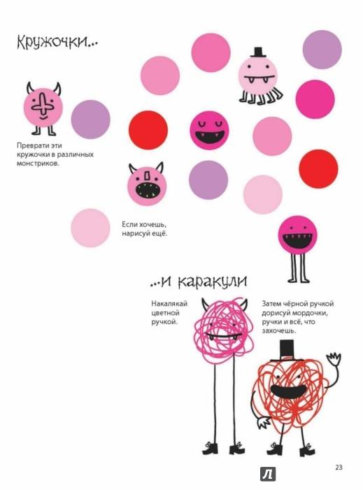 Иллюстрация 1 из 24 для 150 головоломок для девчонок | Лабиринт - книги. Источник: Лабиринт