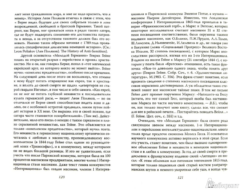 Иллюстрация 1 из 11 для С талмудом и красным флагом. Тайны мировой революции - Владимир Большаков | Лабиринт - книги. Источник: Лабиринт