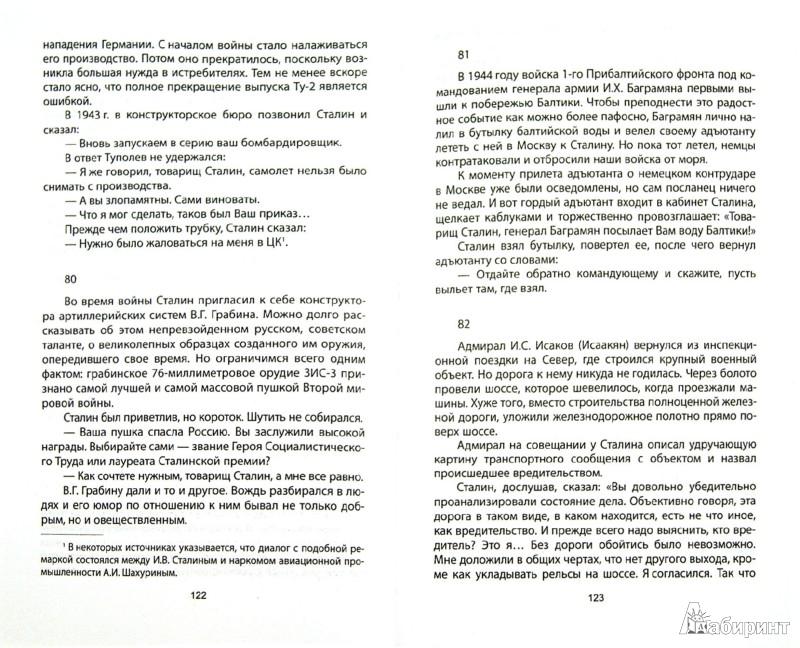 Иллюстрация 1 из 7 для Сталин шутит…   Лабиринт - книги. Источник: Лабиринт
