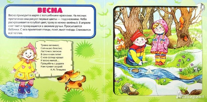 Иллюстрация 1 из 8 для Времена года (с пазлами) - Юлия Воробьева   Лабиринт - книги. Источник: Лабиринт