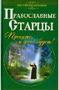 Карпухина Виктория Православные старцы. Просите, и дано будет!