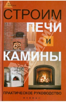 Строим печи и камины: практическое руководство