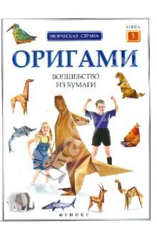 Оригами: волшебство из бумаги. Книга 5