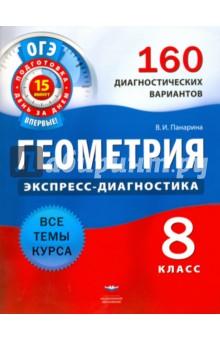 ГИА Геометрия. 8 класс. 160 диагностических вариантов