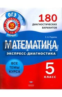 ОГЭ. Математика. 5 класс. 180 диагностических вариантов