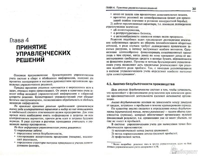 Иллюстрация 1 из 15 для Бухгалтерский управленческий учет. Учебник - Мария Вахрушина | Лабиринт - книги. Источник: Лабиринт