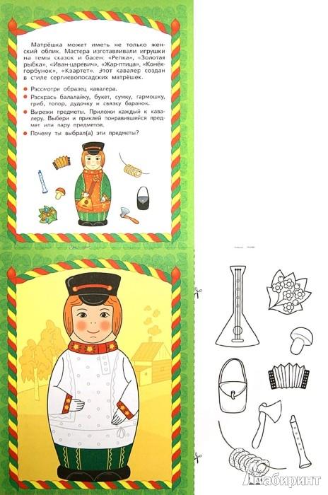 Иллюстрация 1 из 24 для Матрешки. Тетрадь для творчества - Т. Деркач | Лабиринт - книги. Источник: Лабиринт