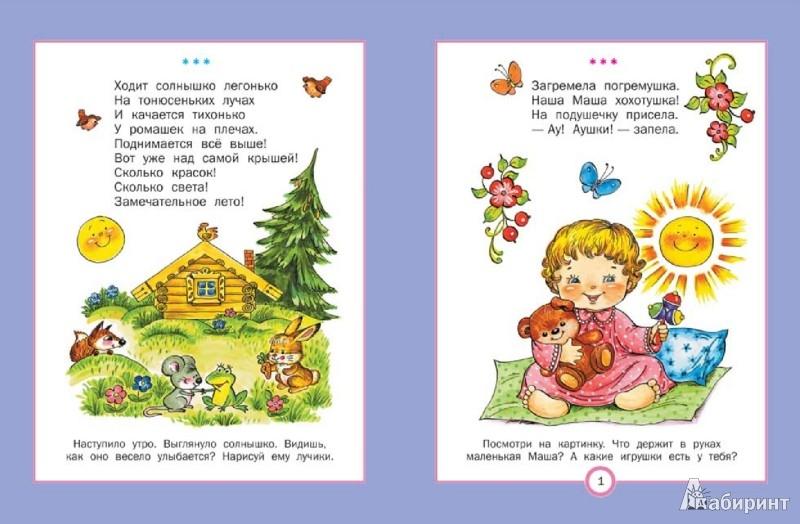 Иллюстрация 1 из 6 для Подружиться с солнышком - Гайда Лагздынь   Лабиринт - книги. Источник: Лабиринт