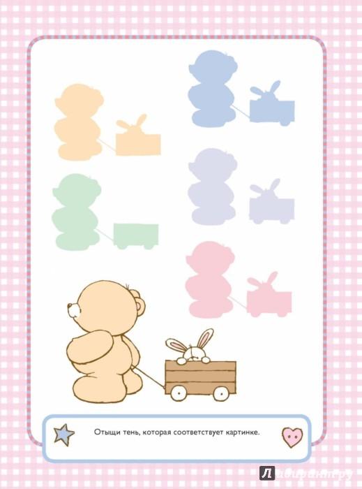 Иллюстрация 1 из 13 для Весёлый день. Раскраски и игры | Лабиринт - книги. Источник: Лабиринт