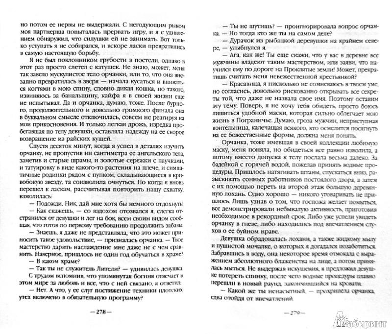 Иллюстрация 1 из 5 для Везунчик. Книга 2. Люди и нелюди - Олег Бубела | Лабиринт - книги. Источник: Лабиринт