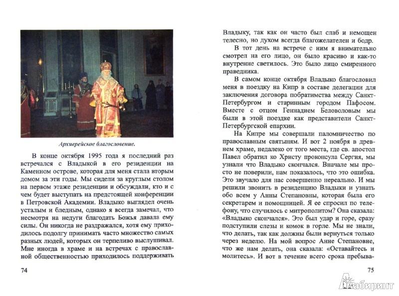 Иллюстрация 1 из 7 для Русские праведники и исповедники ХХ века - Н. Симаков   Лабиринт - книги. Источник: Лабиринт