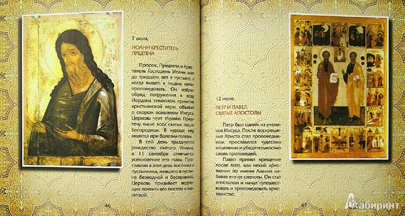 Иллюстрация 1 из 5 для Православные святые | Лабиринт - книги. Источник: Лабиринт