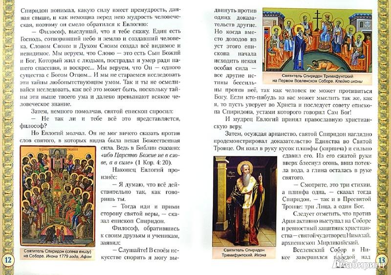 Иллюстрация 1 из 6 для Святитель Спиридон Тримифунтский Чудотворец - Александр Велько   Лабиринт - книги. Источник: Лабиринт