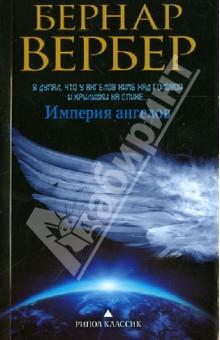 Империя ангелов мишель бюсси пока ты не спишь