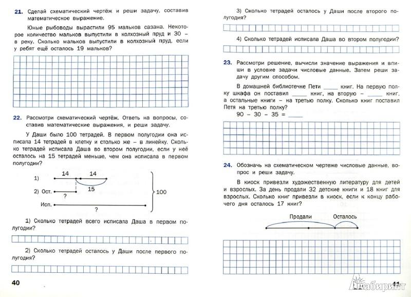 Математика 2 класс решение текстовых задач ответы контрольная по решению задач