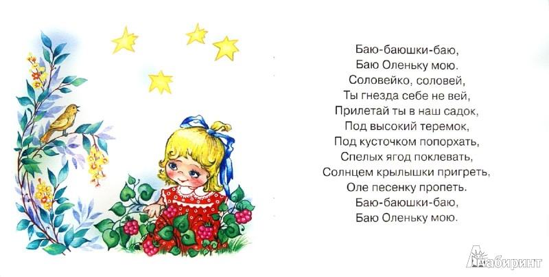 Иллюстрация 1 из 31 для Сонные песенки. Убаюкиваем (0-2 года) | Лабиринт - книги. Источник: Лабиринт