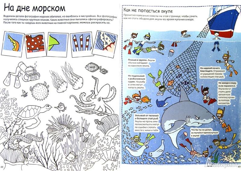 Иллюстрация 1 из 40 для 150 головоломок для мальчишек | Лабиринт - книги. Источник: Лабиринт