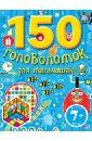 150 головоломок для мальчишек цены