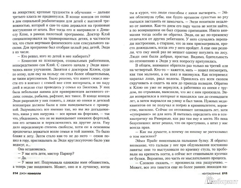 Иллюстрация 1 из 21 для Неупокоенные - Джон Коннолли | Лабиринт - книги. Источник: Лабиринт