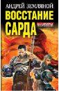 Восстание Сарда, Земляной Андрей Борисович