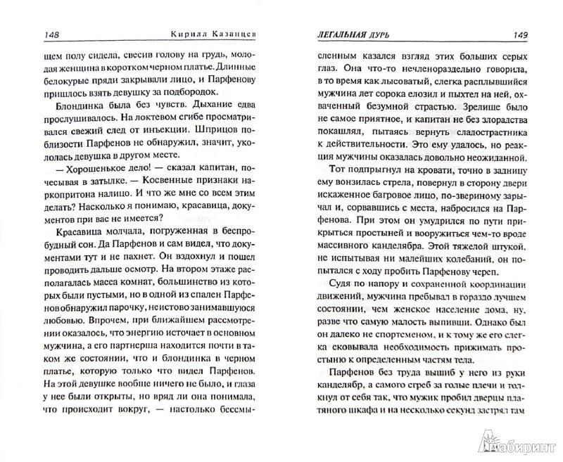 Иллюстрация 1 из 6 для Легальная дурь - Кирилл Казанцев | Лабиринт - книги. Источник: Лабиринт