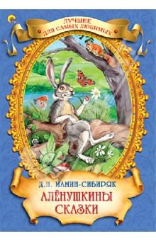 Аленушкины сказки аленушкины сказки рассказы и сказки