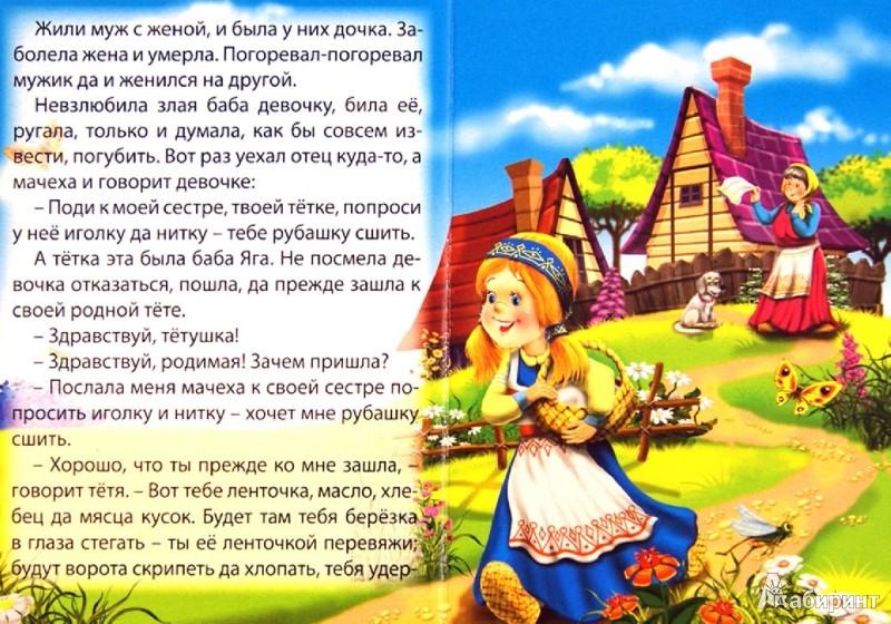 Иллюстрация 1 из 10 для Баба-Яга   Лабиринт - книги. Источник: Лабиринт