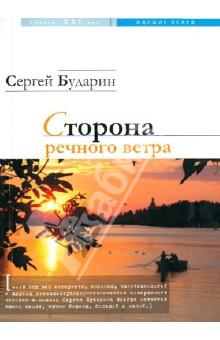Бударин Сергей » Сторона речного ветра