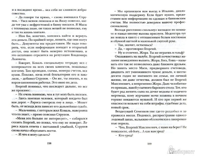 Иллюстрация 1 из 9 для Власть мертвых - Ольга Погодина-Кузьмина | Лабиринт - книги. Источник: Лабиринт