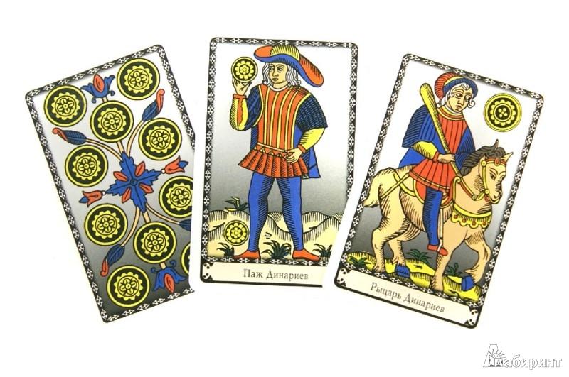 Иллюстрация 1 из 3 для Марсельское Таро. 78 карт с инструкцией по гаданию и предсказанию | Лабиринт - книги. Источник: Лабиринт
