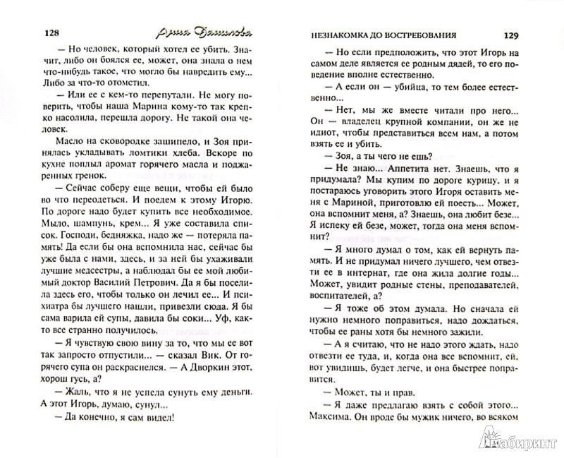 Иллюстрация 1 из 16 для Незнакомка до востребования - Анна Данилова | Лабиринт - книги. Источник: Лабиринт