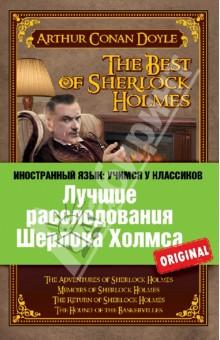 Лучшие расследования Шерлока Холмса