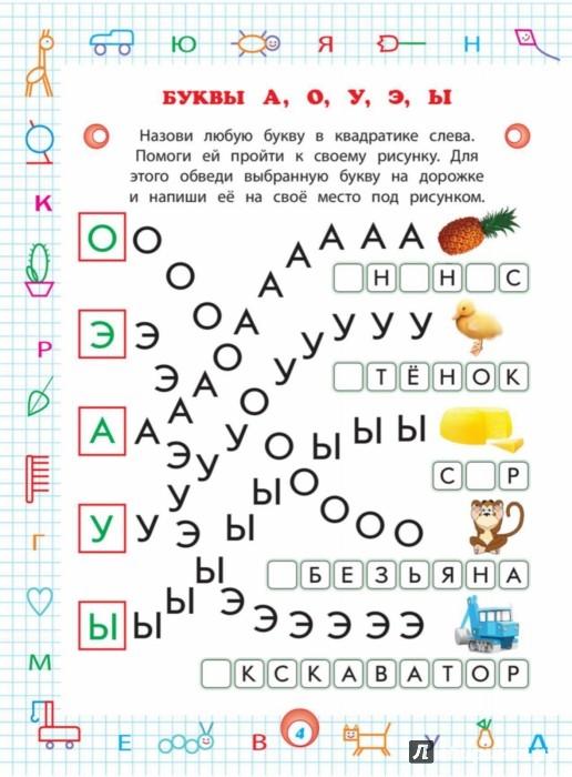 Иллюстрация 1 из 8 для Пишем и учим буквы - Яна Томах   Лабиринт - книги. Источник: Лабиринт