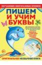 Томах Яна Владимировна Пишем и учим буквы томах яна владимировна пишем и учим буквы