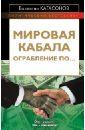 Катасонов Валентин Юрьевич Мировая кабала. Ограбление по…